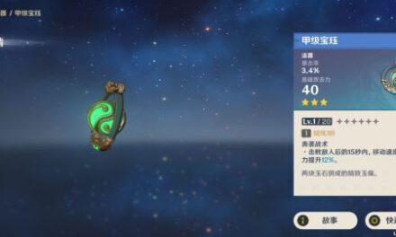 原神-三星武器屬性簡析