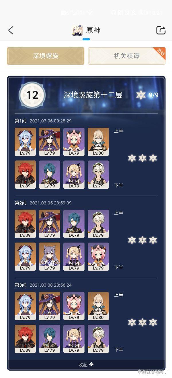 原神-低熟練度深淵12-3滿星配隊 1