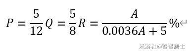 原神-元素精通對元素反應增幅計算 9
