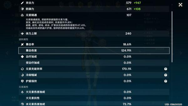 原神-國家隊從零養成攻略 7