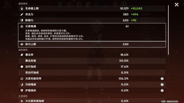 原神-國家隊從零養成攻略 9