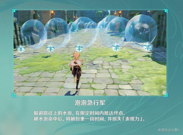 原神-奇趣征服II挑戰達成 3