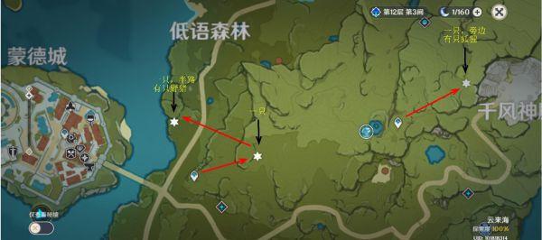 原神-抓晶蝶技巧與路線 3