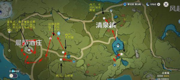 原神-抓晶蝶技巧與路線 5