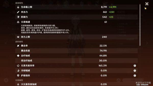 原神-水火蒸發雙核隊思路 21