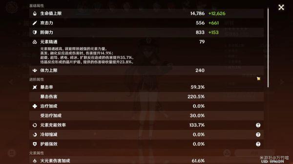 原神-水火蒸發雙核隊思路 13