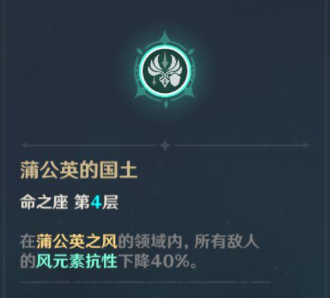 原神-溫迪培養一圖流 15