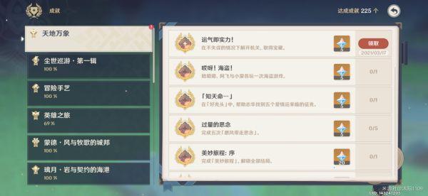 原神-班尼特邀約解謎 5