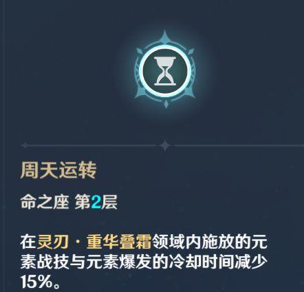 原神-胡桃+行秋無縫裁雨留虹循環打法教學 5