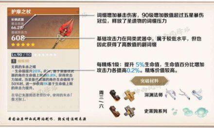 原神-護摩之杖武器強度分析及抽取建議