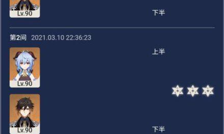 原神-鍾離+甘雨深淵第12層滿星打法