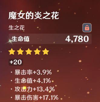 原神-零命護摩胡桃無Buff傷害實測 25