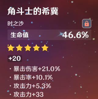 原神-零命護摩胡桃無Buff傷害實測 29