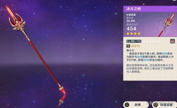 原神-零命魈武器、聖遺物及配隊選擇 5