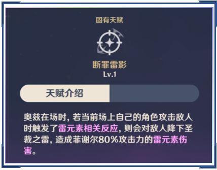 原神-魔王武裝陣容全解析 83