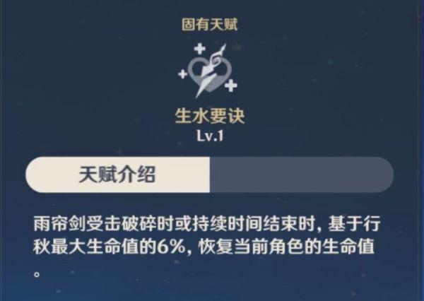原神-魔王武裝陣容全解析 93