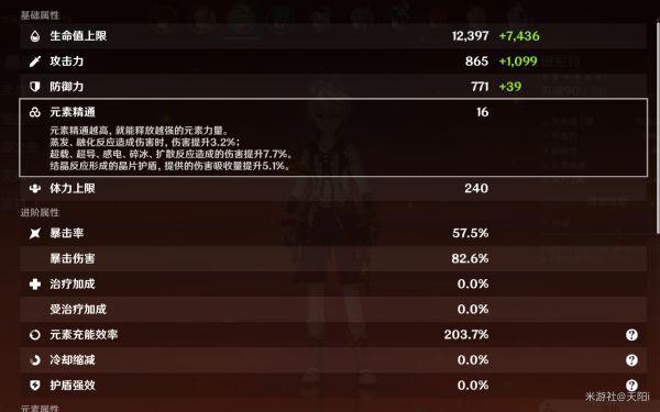 原神-1.3版北斗主C聖遺物及隊伍搭配攻略 29