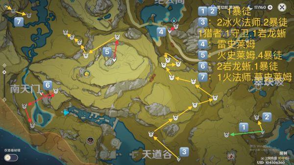 原神-1.3版跑圖刷怪路線 9