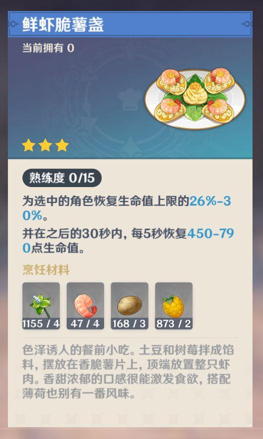 原神-1.4版新增食譜購買地點 3