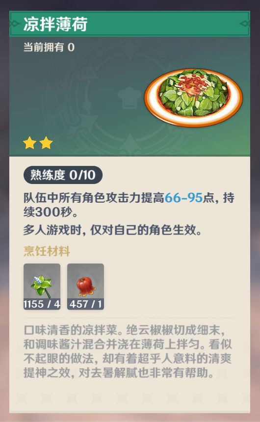 原神-1.4版新增食譜購買地點 5