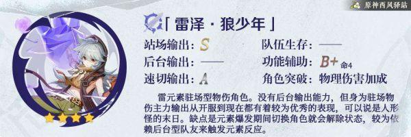 原神-1.4版杯裝之詩祈願池角色分析 9