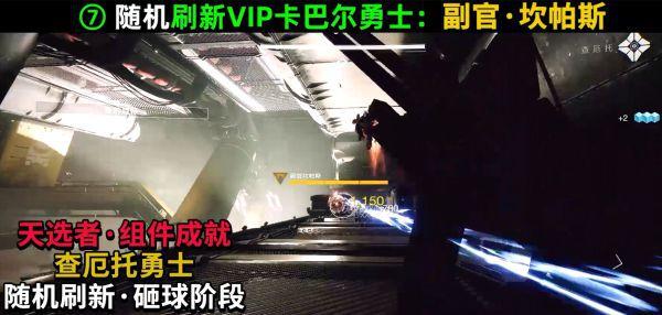 命運2-卡巴爾VIP勇士位置分享 23