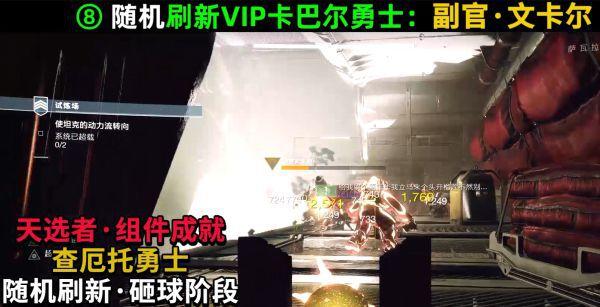 命運2-卡巴爾VIP勇士位置分享 25