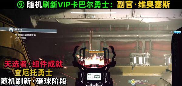 命運2-卡巴爾VIP勇士位置分享 27
