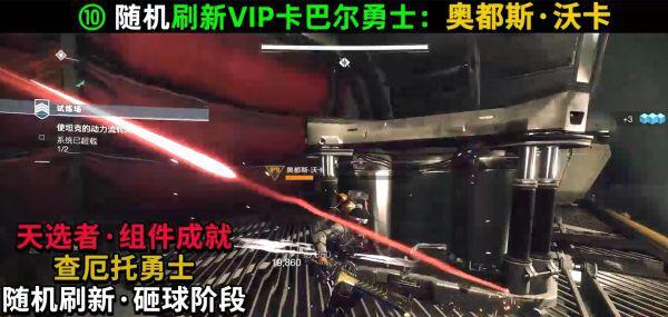 命運2-卡巴爾VIP勇士位置分享 29