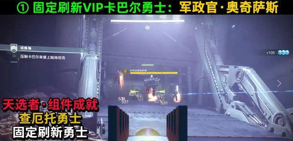 命運2-卡巴爾VIP勇士位置分享 7