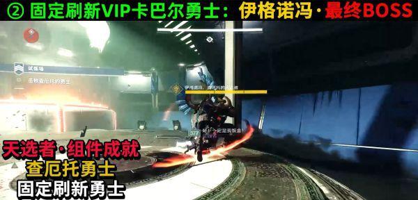 命運2-卡巴爾VIP勇士位置分享 9