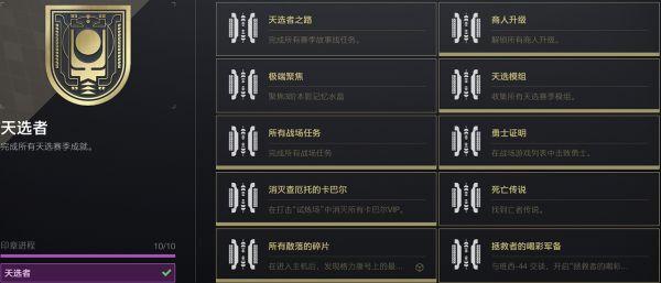 命運2-卡巴爾VIP勇士位置分享 1