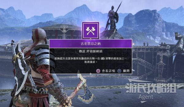 戰神4-隱藏斧柄入手 3