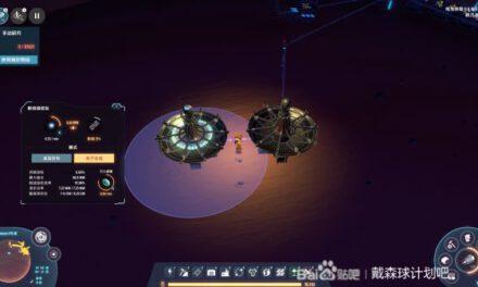 戴森球計劃-引力透鏡使用