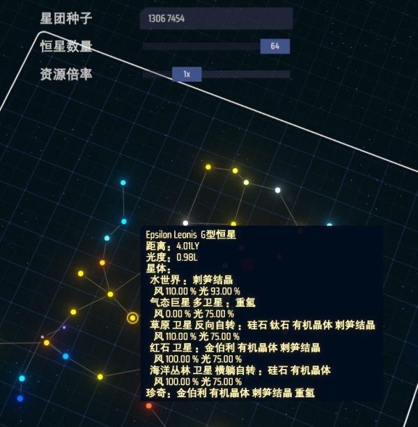 戴森球計劃-觀光種子 5