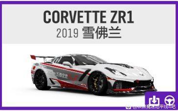 極限競速地平線4-科爾維特ZR1五菱塗裝 3
