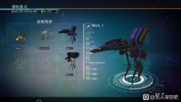 無人深空-寵物系統機制簡析 7