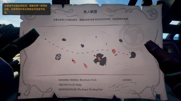 盜賊之海-丟失的貨物商人任務圖文攻略 5
