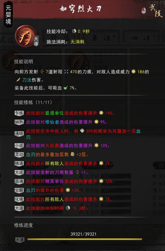 鬼谷八荒-刀修血刃流Build 5