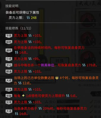 鬼谷八荒-劍修+風身法技能配置 31
