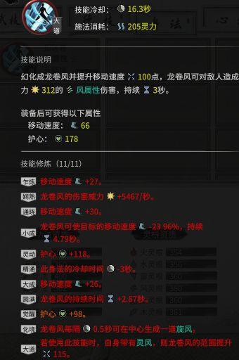 鬼谷八荒-劍修+風身法技能配置 33