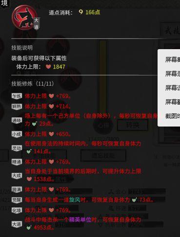 鬼谷八荒-劍修+風身法技能配置 39