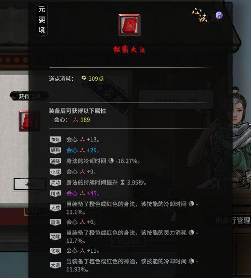 鬼谷八荒-劍修+風身法技能配置 41