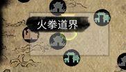 鬼谷八荒-化神升悟道注意事項 15