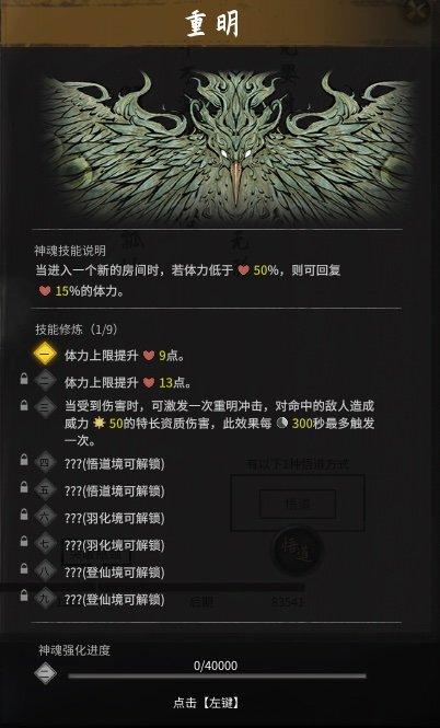 鬼谷八荒-化神期五神魂效果 23