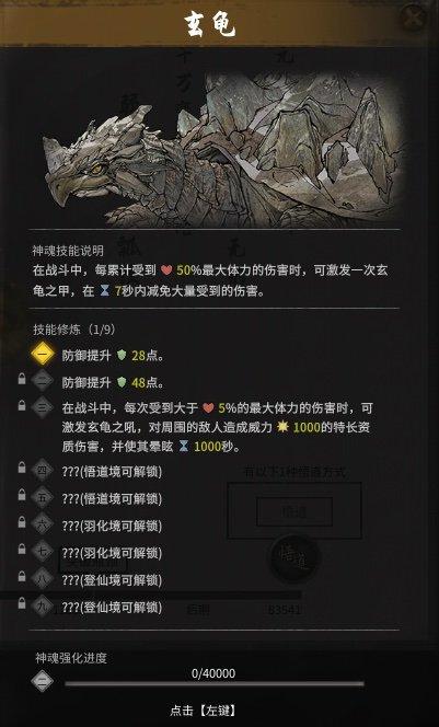 鬼谷八荒-化神期五神魂效果 27