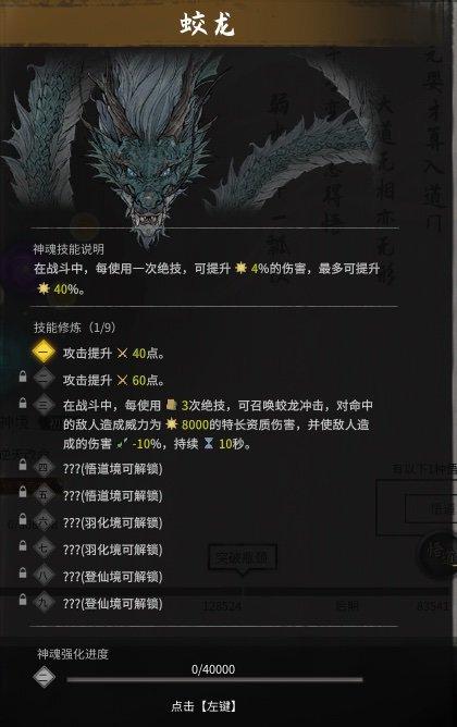 鬼谷八荒-化神期五神魂效果 29
