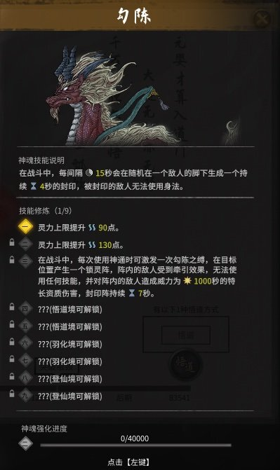 鬼谷八荒-化神期五神魂效果 21