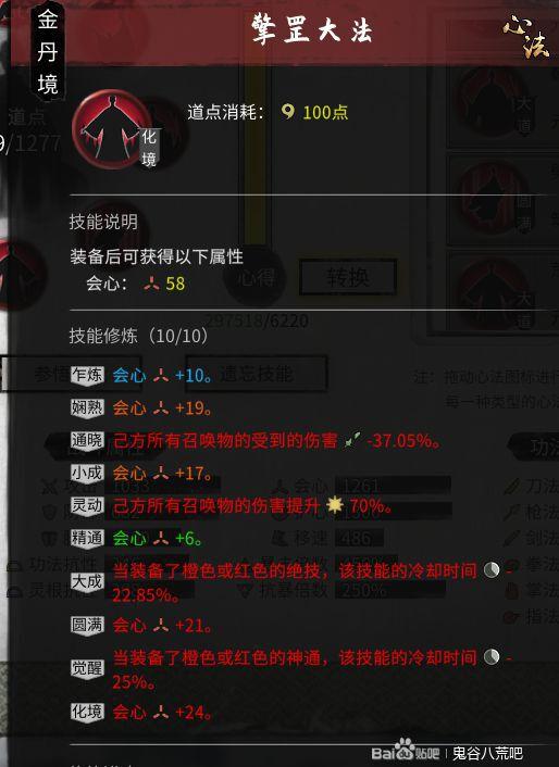 鬼谷八荒-千攻土修技能搭配 9