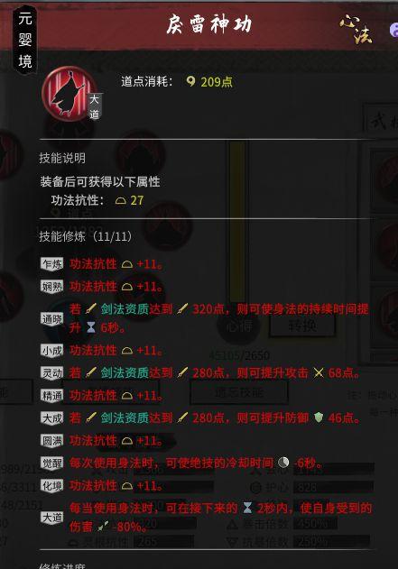 鬼谷八荒-土修技能及逆天改命選擇 7